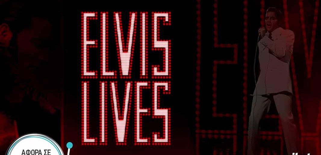 Το φρουτάκι «Elvis Lives» στο Novibet Casino!