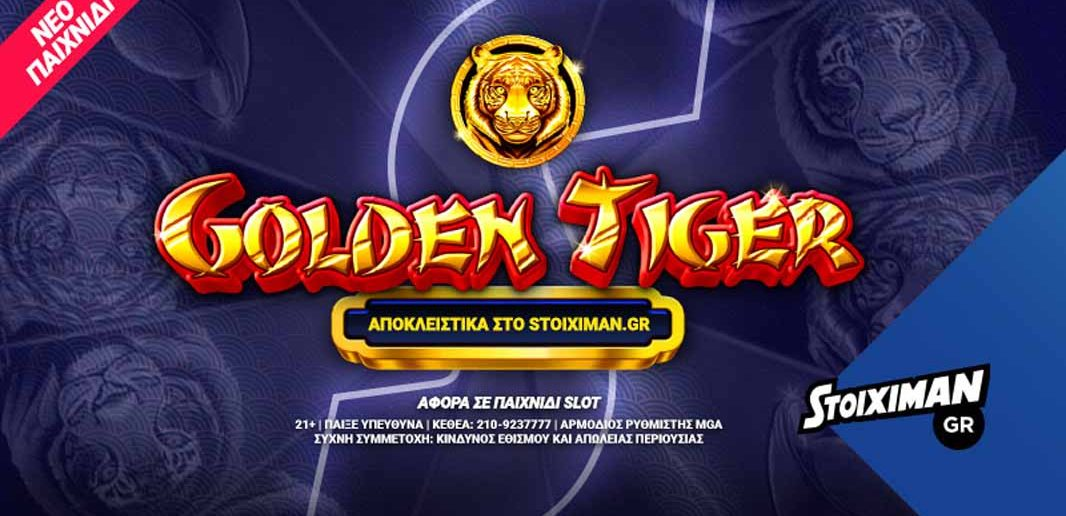 Stoiximan.gr Casino: Σε αποκλειστικότητα το Golden Tiger!
