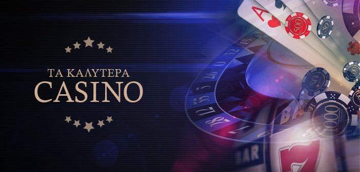 καλύτερα καζίνο online