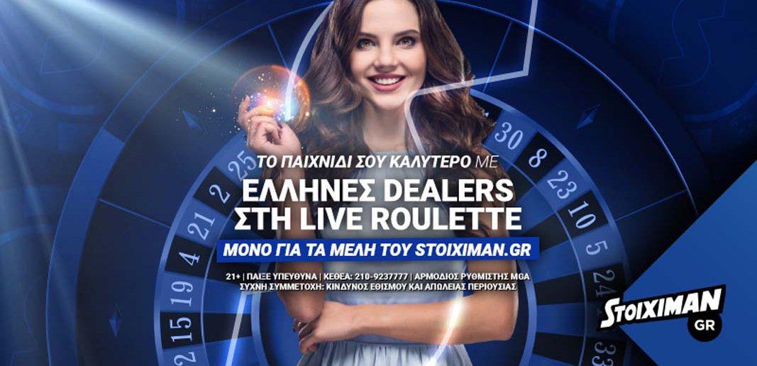 stoiximan-gr-casino-neo-live-trapezi-me-ellines-dealers